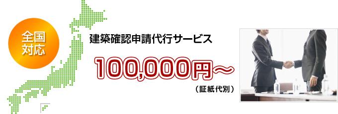 東海3県対応 建築確認申請代行60,000円~