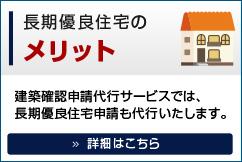 長期優良住宅のメリット