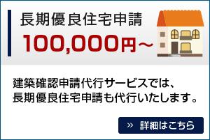 長期優良住宅申請代行
